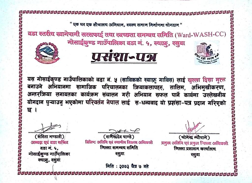 ODF Declaration  Certificate on Syapru VDC Rasuwa